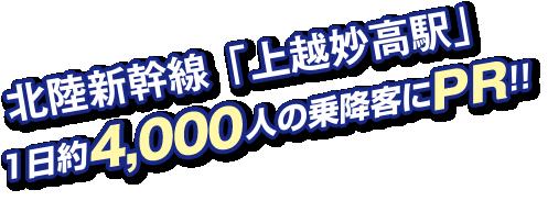 北陸新線上越妙高駅1日約4,000人の乗降客にPR!